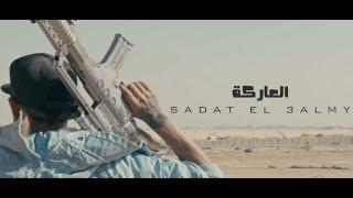 سادات العالمى - مهرجان العاركة (فيديو كليب)