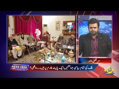 News Feed with Murtaza Dar on Capital TV   Latest Pakistani Talk Show