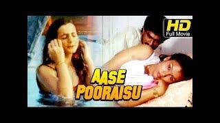 Aase Pooraisu Kannada Full Movie   Kannada Hot Movie 2016   Kannada Movies HD   Kannada Films