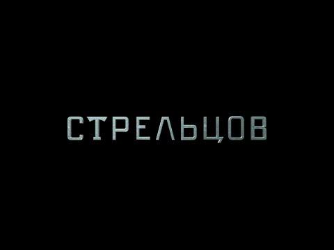 Стрельцов - первый трейлер