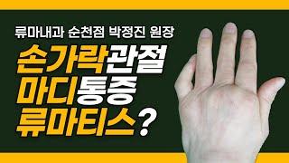 손가락 통증 유발하는 질환 류마티스? 퇴행성? 어떤 증…