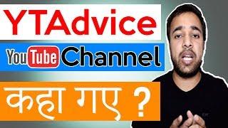 कहा गए Yt Advice valee ? Kue nai Dalte Video !! आप  जान के हैरान हो जाएगे !!