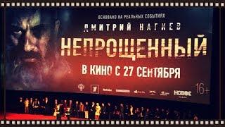 """Премьера фильма """"Непрощенный"""" с Дмитрием Нагиевым"""