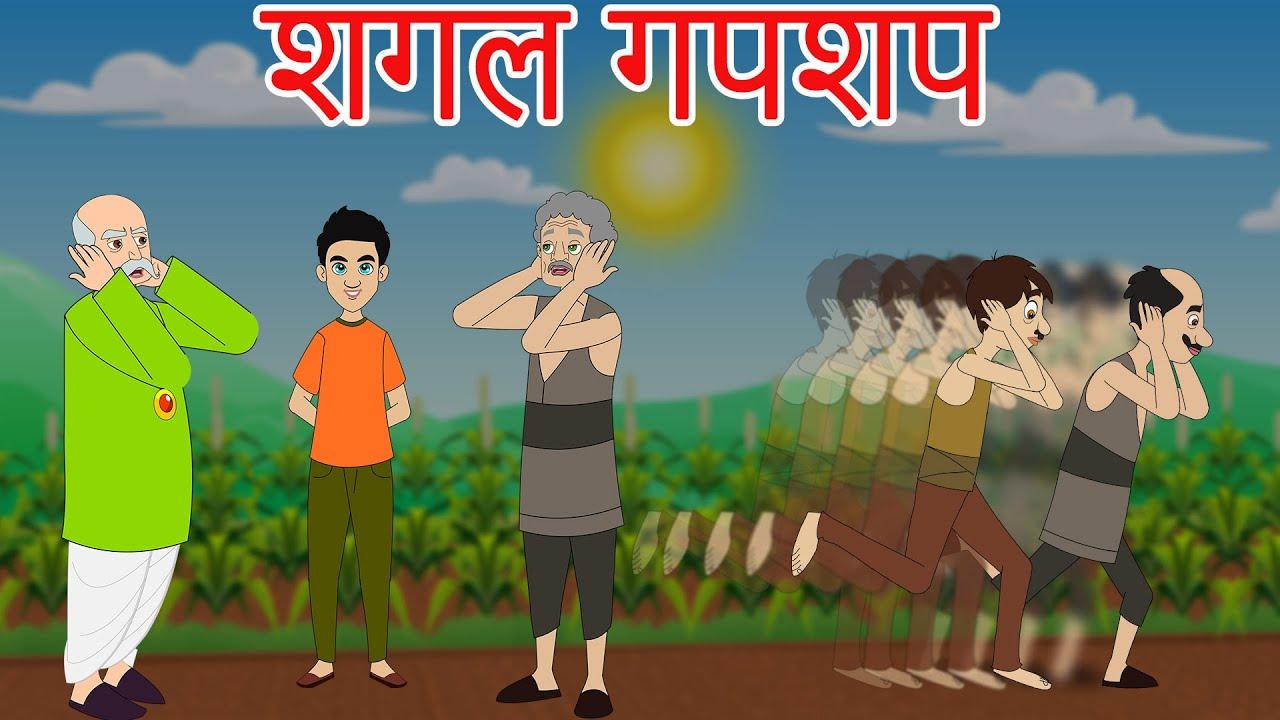शगल गपशप | Funny Stories | Stories in Hindi | Hindi Kahaniya | Moral Stories | Hindi Fairy Tales