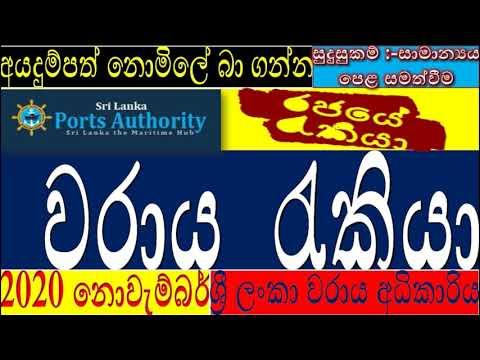 Sri Lanka Ports Authority Jobs Applications 💼  Waraya Adikariya Vacancy 2020 - Harbour Vacancies