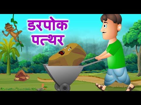 डरपोक पत्थर   Darpok Patthar   Hindi Stories by Jingle Toons