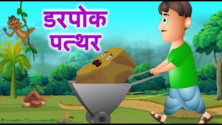 डरपोक पत्थर | Darpok Patthar | Hindi Stories by Jingle Toons