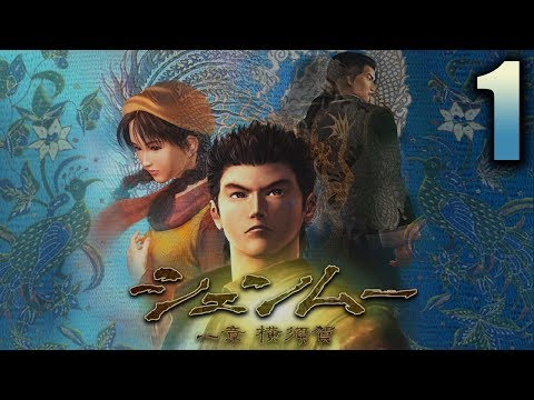 Shenmue Playthrough Part 1 -Twitch.tv/Shenmuedojo