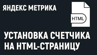 Яндекс Метрика. Как установить код на сайт из HTML страниц.