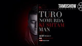 Рустам Азими - Туро номурда куштам ман / Rustam Azimi - Turo Nomurda Kushtam Man (Audio 2020)