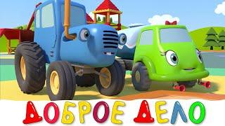 ДОБРОЕ ДЕЛО Синий трактор и машинки на детской площадке Мультик новая серия