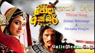 Ahasama Ridawa [Jodha Akbar Theme Song] – Shihan Mihiranga n Nirosha Virajini from GalleMedia.net