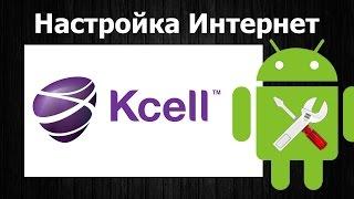 Налаштування інтернет Kcell