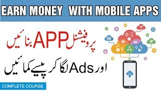 How To Earn Money With Apps|Create Android App With Thunkable|Part 4 in Urdu/Hindi