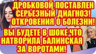 Дом 2 Свежие Новости ♡ 3 ноября 2019. Эфир (9.11.2019).
