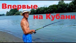 Река Кубань рыбалка купалка и чёртовы орехи