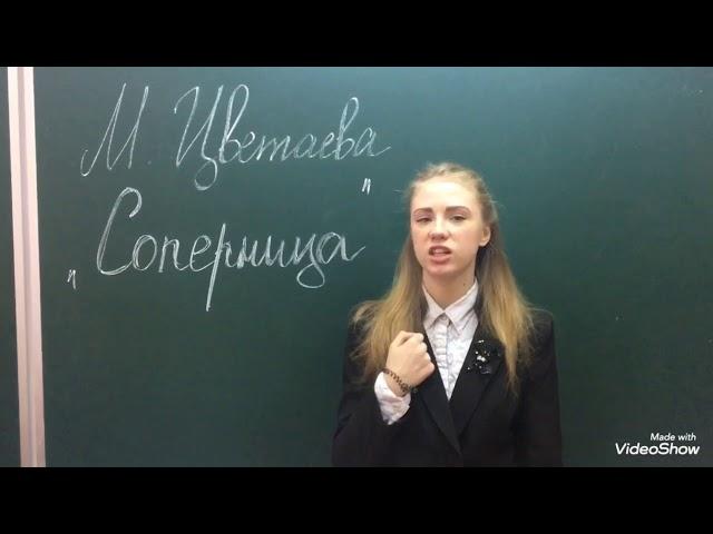 Изображение предпросмотра прочтения – ЮлияХлесткина читает произведение «Соперница» М.И.Цветаевой