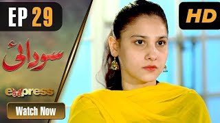 Pakistani Drama | Sodai - Episode 29 | Express Entertainment Dramas | Hina Altaf, Asad Siddiqui