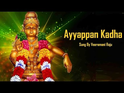 Ayyappan Kadhai | Sri Ayyappan | Sung By Veeramani Raju