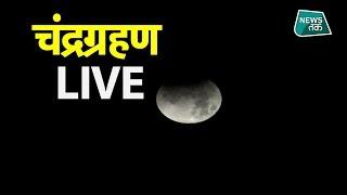 149 साल बाद अनोखा संयोग, चंद्रग्रहण LIVE... Lunar eclipse #NewsTak