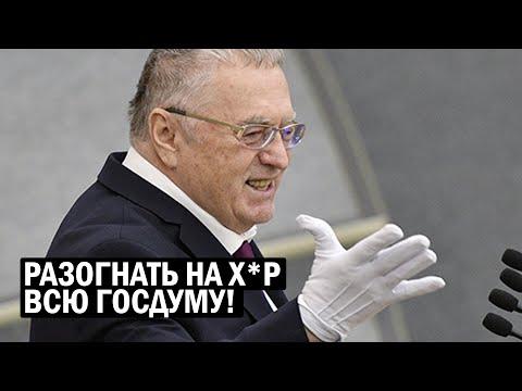 Жириновский хочет РАЗОГНАТЬ Госдуму! - новости, политика - Видео онлайн