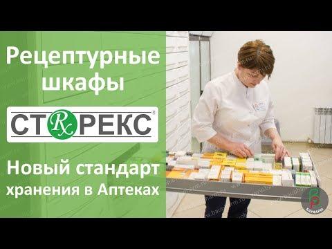 Рецептурные шкафы СТОРЕКС - новый стандарт организации хранения в Аптеке
