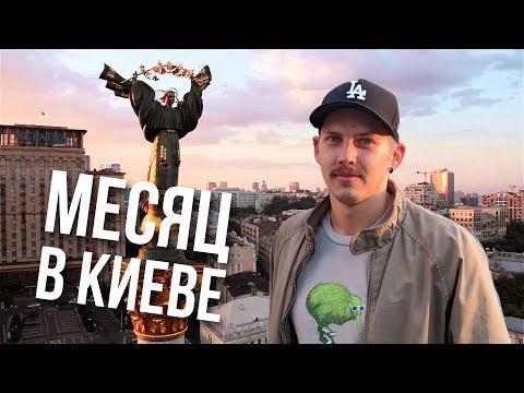 Месяц в Киеве.