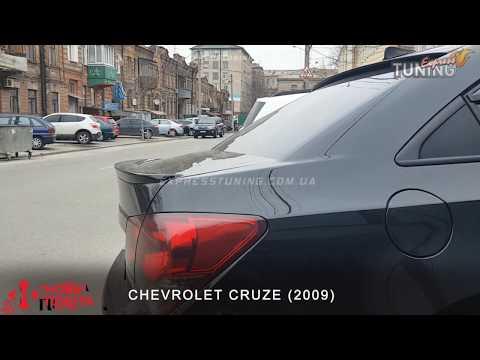 Спойлер Шевроле Круз. Спойлер на багажник Chevrolet Cruze J300. AOM Tuning. Тюнинг.