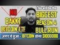 Bitcoin ETF और Bakkt से नहीं, अगर ये हुआ तो Bitcoin होगा 10 लाख डॉलर आने वाले time में I Bull Run