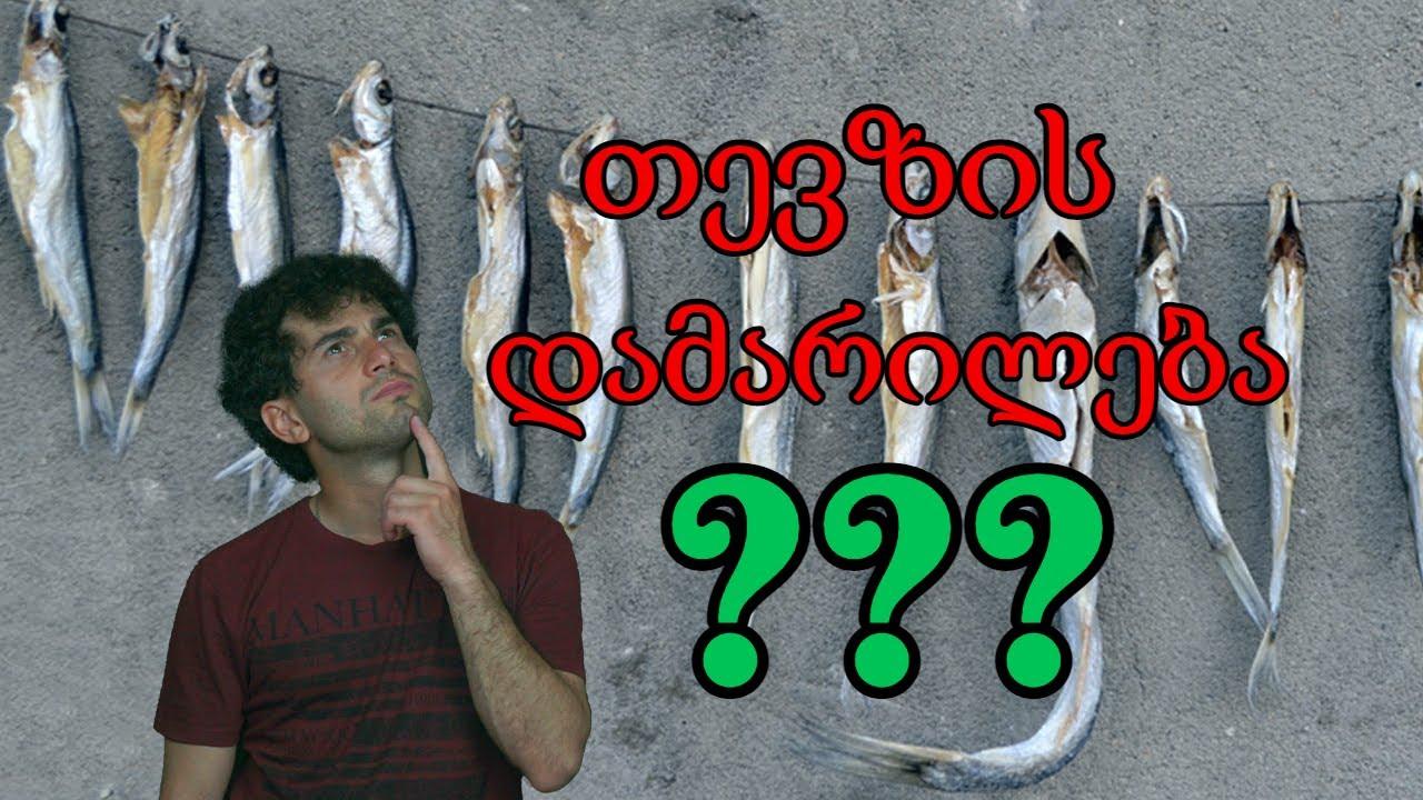 როგორ ვამარილებ თევზს??? შამაია!!!