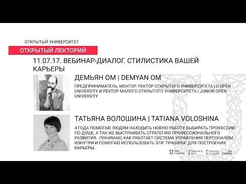 Вебинар-диалог | Демьян Ом и Татьяна Волошина | Стилистика вашей карьеры