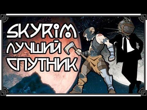 SKYRIM • ЛУЧШИЙ НАПАРНИК / СПУТНИК / КОМПАНЬОН thumbnail