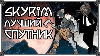 SKYRIM • ЛУЧШИЙ НАПАРНИК / СПУТНИК / КОМПАНЬОН