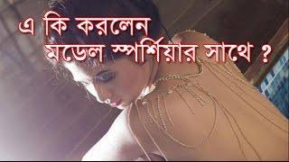 একি করলেন স্পর্শিয়ার সাথে ? Bangla Funny video