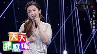 《天天把歌唱》 20190613| CCTV综艺