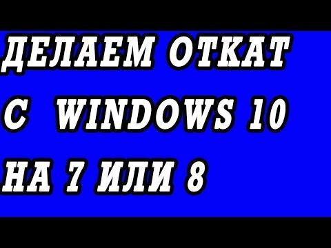 Как убрать или удалить Windows 10, сделав откат до 7 или 8.
