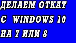 как убрать или удалить Windows 10, сделав откат до 7 или 8
