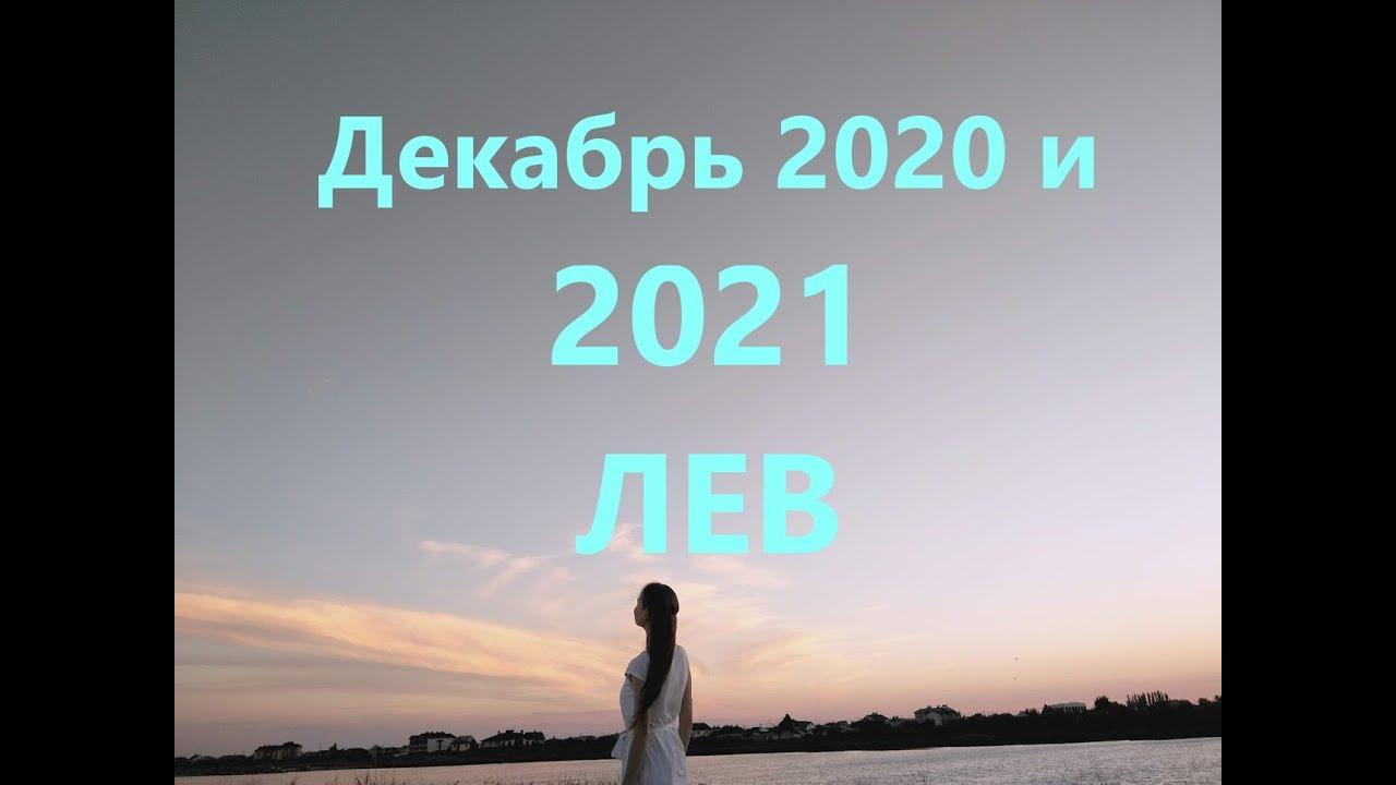 Гороскоп на Декабрь 2020 и 2021 Лев ЛЮБОВЬ/ Эра Водолея /План-прогноз Tais Star