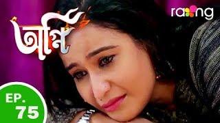 Agni - অগ্নি | 26th Dec 2018 | Full Episode | No 75