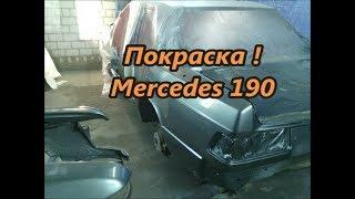 Mercedes-Benz 190 — кузовной ремонт (ч.4) Покраска
