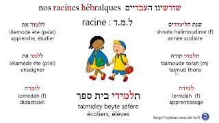 Racineלמד