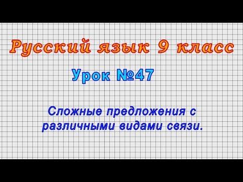 Русский язык 9 класс (Урок№47 - Сложные предложения с различными видами связи.)