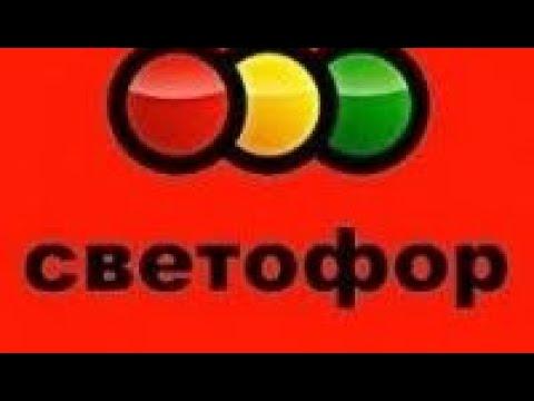 Январский СВЕТОФОР! Скидки, Акции на Продукты.