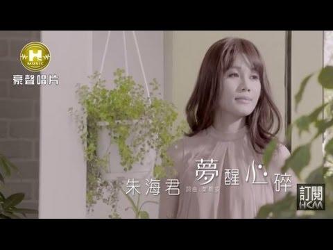 【首播】朱海君-夢醒心碎(官方完整版MV) HD