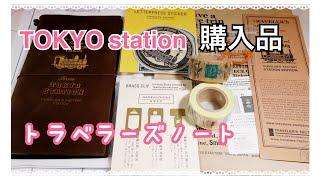 【購入品】初♡東京駅限定のトラベラーズノートを開封!!