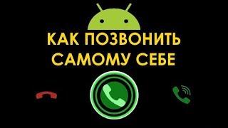 как с компьютера позвонить самому себе на Android-телефон