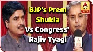 Assembly Election Results: BJP's Prem Shukla Vs Congress' Rajiv Tyagi | ABP News