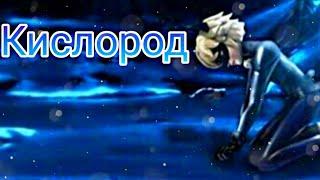 Клип Леди баг и Супер кот - Кислород(Заказ)