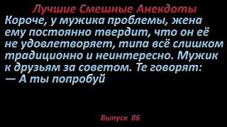 Лучшие смешные анекдоты Выпуск 86