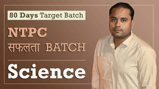 RRB NTPC 2019-20 Target Batch | SCIENCE
